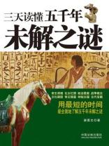 三天读懂五千年未解之谜