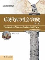 后现代西方社会学理论(第二版)