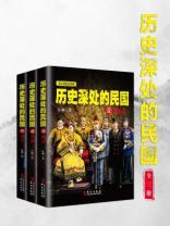 历史深处的民国(全三册)