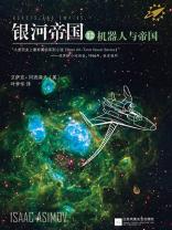 银河帝国12:机器人与帝国