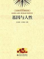 基因与人性(当代科学文化前沿丛书)
