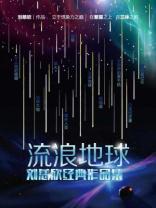 流浪地球(刘慈欣经典作品集)