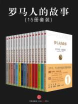 罗马人的故事(套装共15册)