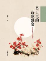 节日里的诗歌盛宴:中国传统节日诗词选