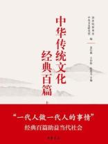 中华传统文化经典百篇(上下册)