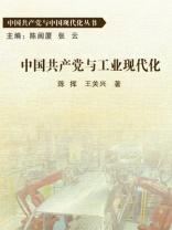 中国共产党与工业现代化