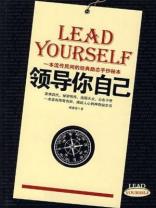 领导你自己