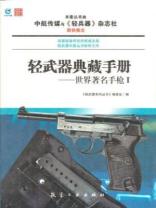 轻武器典藏手册:世界著名手枪Ⅰ