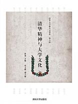 清华精神与大学文化