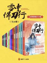 雪中悍刀行完结精校版大全集(全二十册)