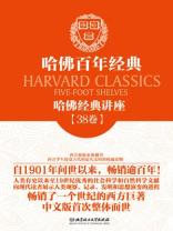 哈佛百年经典38哈佛经典讲座