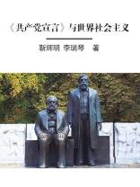共产党宣言与世界社会主义