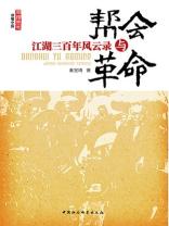帮会与革命:江湖三百年风云录(阅读历史·读懂中国)