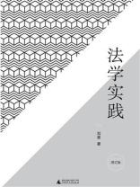 法学实践(增订版)(新民说)