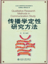 传播学定性研究方法(北京大学研究生学术规范与创新能力建设丛书)
