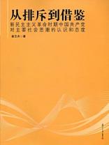 从排斥到借鉴 新民主主义革命时期中国共产党对主要社会思潮的认识和态度