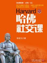 哈佛社交课