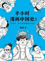 半小时漫画中国史3(其实是一本严谨的极简中国史!)