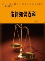 法律知识百科