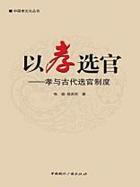 中国孝文化丛书 以孝选官