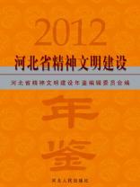 河北省精神文明建设年鉴