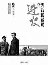 外线的战略进攻(中国人民解放战争纪实系列丛书)