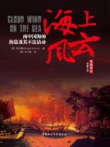 海上风云:南中国海的海盗及其不法活动