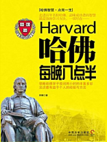 哈佛每晚八点半