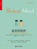 最好的抉择: 关于看病就医你要知道的常识