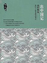 出中国记:乘桴崛起:海外十国考察及策论
