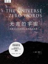 無言的宇宙:隱藏在24個數學公式背后的故事