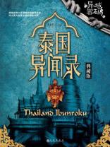 异域密码之泰国异闻录 (典藏版共三册)