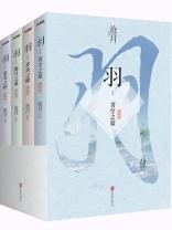 沧月羽系列(共4册)