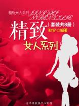 精致女人系列(套装共8册)