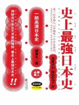 史上最强日本史.1