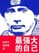 硬汉总统普京给青少年的忠告