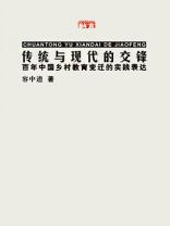 百年中国乡村教育变迁的实践表达
