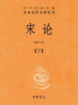 宋论(下册)