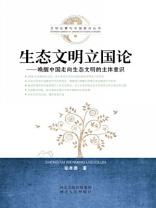 生态文明立国论:唤醒中国走向生态文明的主体意识