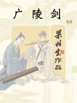 广陵剑(三)