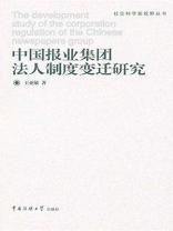 中国报业集团法人制度变迁研究