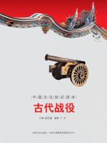 中国文化知识读本:古代战役
