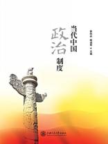 当代中国政治制度