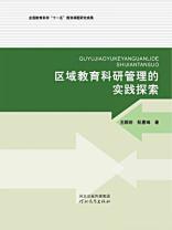 区域教育科研管理的实践探索