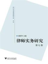 律师实务研究(第七卷)