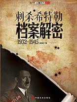 刺杀希特勒档案解密:1932-1945