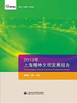 2013年上海精神文明发展报告