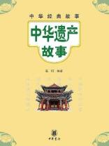 中华遗产故事--中华经典故事