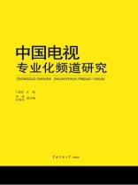 中国电视专业化频道研究
