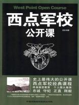 西点军校公开课